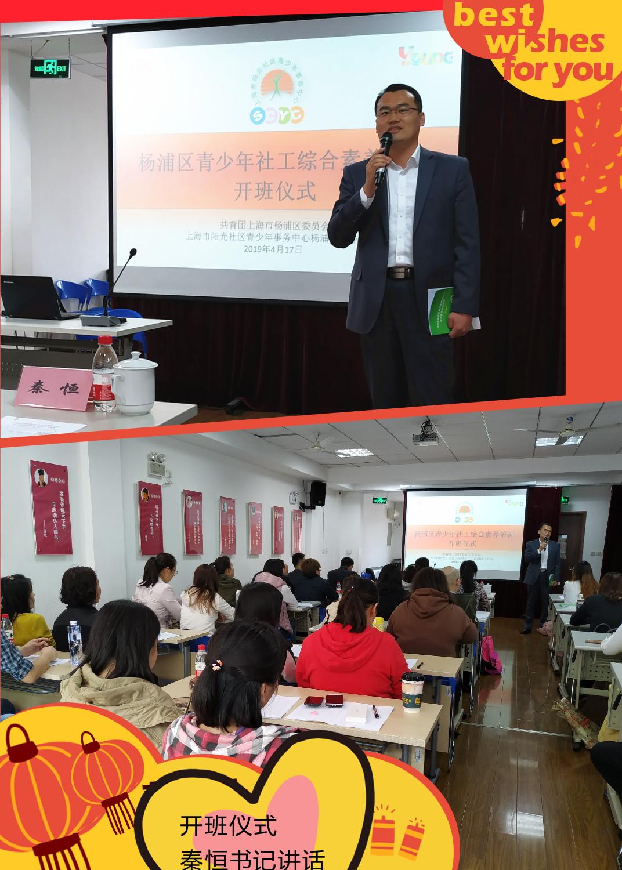 中山大学心理学_上海市阳光社区青少年事务中心