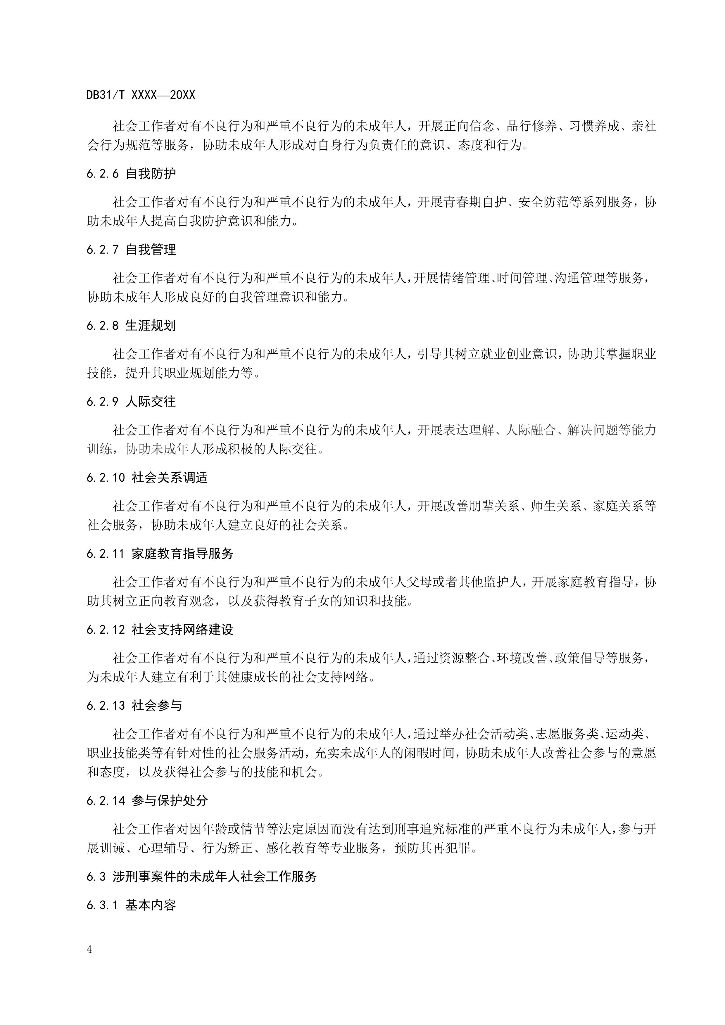 保护海洋四联漫画_上海市阳光社区青少年事务中心